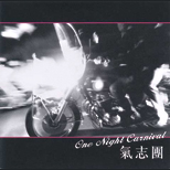 One Night Carnival